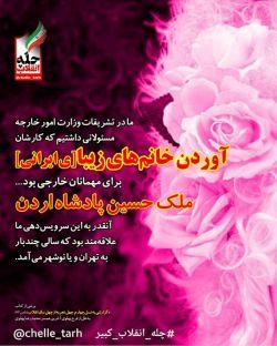 با سلامی پس از مدت ها به دوستان و همرزمان عزیز... ما به یاری خدا برگشتیم... در چهلمین سالگشت انقلاب کبیر اسلامی با پویش بزرگ #چله_انقلاب_کبیر
