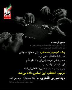 این هم از #انتخابات فرمایشی پهلوی... به روایت ارتشبد فردوست...  #چله_انقلاب_کبیر #پهلوی #یک_طراح_معمولی