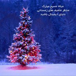 کریسمس مبارک WWW.Donya-digital.com