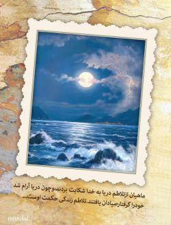 ماهیان ازتلاطم دریا به خدا شکایت بردند،وچون دریا آرام شد خودرا گرفتارصیادان یافتند.تلاطم زندگی حکمت اوست... / سلام؛ شبتان آرام