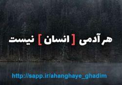 #فاز_سنگین .... #آهنگهای_قدیمی #نوستالژی #خاطره_انگیز #شنیدنی #ماندگار به آدرس ذکر شده مراجعه کنید http://sapp.ir/ahanghaye_ghadim