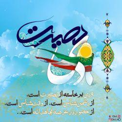روز بصیرت گرامی باد... شادی روح شهدای هشت ماه دفاع مقدس صلوات... // فایل اصلی طرح ها در کانال سروش @ otvt_ir