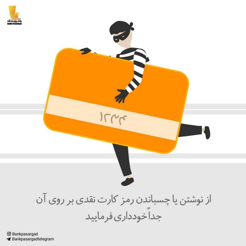 از نوشتن یا چسباندن رمز کارت نقدی بر روی آن جداً خودداری فرمایید #بانکداری #امن