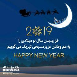 فرارسیدن سال نو میلادی را به هم وطنان عزیز مسیحی تبریک می گوییم.