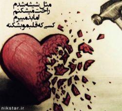 مثل شیشه شدم، راحت میشکنم  اما بد میبرم کسی که قلبمو بشکنه