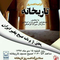 15 دیماه ، روز ( مسجد) تاریخانه گرامی باد