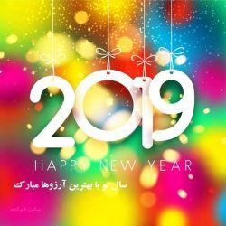 آغاز سال جدید میلادی بر تمام مسیحیان به ویژه هموطنان مسیحی مبارک باد شرکت پیام رخشان کرج