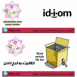 #idiom #اصطلاح #think_outside_the_box #خلاقیت_به_خرج_دادن #choose_wisely #اندیشمندانه_انتخاب_کنید @ajs_org