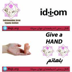 #idiom #اصطلاح #give_a_hand #باهاتم #choose_wisely #اندیشمندانه_انتخاب_کنید @ajs_org