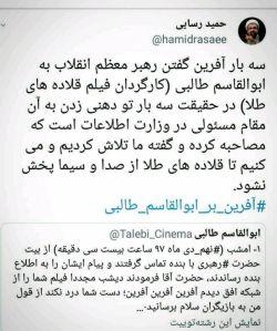 آقایی که خودت را سرباز گمنام امام زمان و نائبش میدانی، آیا شجاعت داری حالا  از ابوالقاسم طالبی عذرخواهی کنی؟!