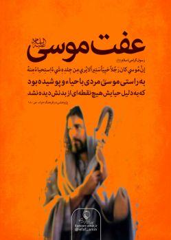 عفت و پوشش حضرت موسی علیه السلام | حجاب مردان