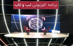 حتماً ببینید! ... روحالله #مومن_نسب میهمان ویژهٔ برنامهٔ زندهٔ تبتاب ... امشب، ۱۱ دیماه ۹۷ ... ساعت ۲۳ از شبکهٔ سوّم سیما ... حتماً ببینید ...  #جهاد_اقناعی