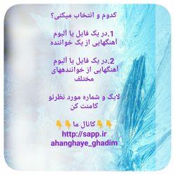 #آهنگهای_قدیمی #نوستالژی #خاطره_انگیز #شنیدنی #ماندگار به آدرس ذکر شده مراجعه کنید  http://sapp.ir/ahanghaye_ghadim