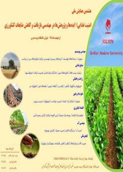 هشتمین همایش ملی امنیت غذایی؛ ایدهها و پژوهشها در مهندسی بازیافت و کاهش ضایعات کشاورزی، اردیبهشت ۹۸
