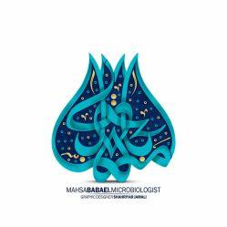 تایپوگرافی | مهسا بابایی    #طراح_گرافیک شهریار جمالی