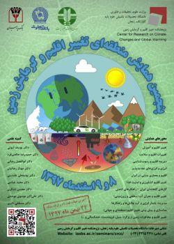 پنجمین همایش منطقهای تغییر اقلیم و گرمایش زمین، اسفند ۹۷