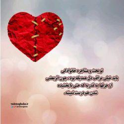 ❕مراقب قلب همدیگه باشید.