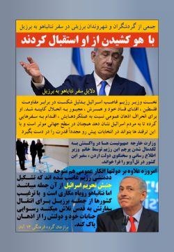 جدال وزیر اردنی با نتانیاهو