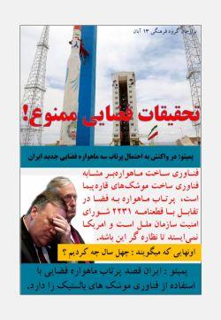 پمپئو : پرتاب ماهواره به فضا از طرف ایران بر خلاف قطعنامه شورای امنیت است !!