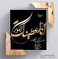 پوستر سوره کوثر - جشنوراه قرآن و عترت.