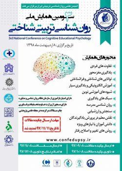 سومین همایش ملی روان شناسی تربیتی شناختی، اردیبهشت ۹۸