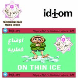 #idiom #اصطلاح #on_thin_ice #اوضاع_خطریه #choose_wisely #اندیشمندانه_انتخاب_کنید @ajs_org