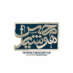 تایپوگرافی | محسن هوشیار  #طراح_گرافیک شهریار جمالی