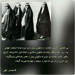 #حجاب_کهن
