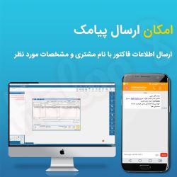 امکان ارسال پیامک در نرم افزار هلو؛ شما میتوانید از طریق فعالسازی و تنظیمات این سرویس، با انتخاب اطلاعات مورد نظر به صورت اتوماتیک آنها را برای مشتریان پیامک کنید. جهت سفارش این خدمت با ما تماس بگیرید 4401 575 0910 @arkaengineering