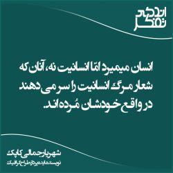 #انسان میمیرد امّا #انسانیت نه، آنان که شعار مرگ انسانیت را سر می دهند در واقع خودشان مُرده اند. | شهریار جمالی کاپک