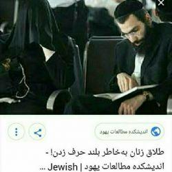 اینو داخل اینستا دیدم و براتون فرستادم::: (توضیح: این متن ربطی به عکس نداره ... مجزا هستند) این شاخه از یهودیت به نام ارتودکس فرقه خیلی مذهبی هستن که همه قوانین دینشون مثل اسلامه   این یهودیان قوانین الهی رو مو مو اطاعت میکنن