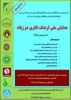 همایش ملی فرهنگ نگاری دو زبانه، اردیبهشت ۹۸