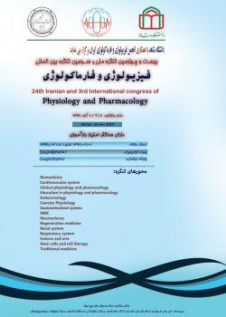 بیست و چهارمین کنگره ملی و سومین کنگره بین المللی فیزیولوژی و فارماکولوژی ایران ( با امتیاز بازآموزی )، آبان ۹۸