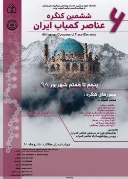 ششمین کنگره عناصر کمیاب ایران ( با امتیاز بازآموزی )، شهریور ۹۸
