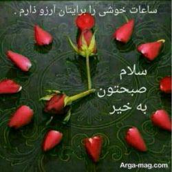 الهی در این صبح که نوید بخش امید و رحمت توست هرآنکه چشم گشود قلبش سرشار از امید و زندگیاش سرشار از رحمت و برکت تو باد صبحتون پر از لطف خداوند