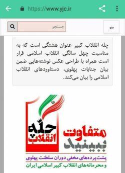 پویش #چله_انقلاب_کبیر در سایت باشگاه خبرنگاران جوان  نشانی کانال در پیام رسانهای ایرانی #سروش #ایتا و #بله: @chelle_tarh لینک خبر:  http://yon.ir/IB1kd