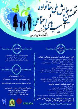 نخستین همایش ملی خانواده و آسیب های اجتماعی، اردیبهشت ۹۸