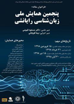 پنجمین همایش ملی زبانشناسی رایانشی، آبان ۹۸