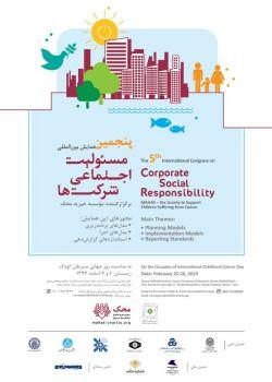 پنجمین همایش بینالمللی مسئولیت اجتماعی شرکتها، اسفند ۹۷