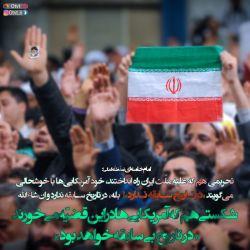 تحریمی هم که علیه ملّت ایران راه انداختند، خود آمریکاییها با خوشحالی میگویند «در تاریخ سابقه ندارد»! بله، در تاریخ سابقه ندارد و انشاءالله شکستی هم که آمریکاییها در این قضیّه میخورند، در تاریخ بیسابقه خواهد بود.