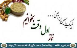 لبیک یا حسین یعنی نماز اول وقت بخوانیم