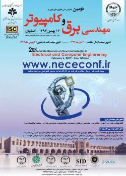 دومین کنفرانس ملی فناوری های نوین در مهندسی برق و کامپیوتر، بهمن ۹۷