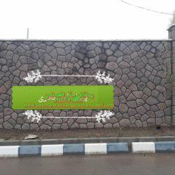 قیمت نصب سنگ مالون دیوار_مالون قهوه ای_09124867802