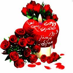 سلام صبح بخیر / ولادت حضرت زینب (س) تبریک میگم و همچنین روز پرستار و به همه پرستاران عزیز/  امروز تلخ ترین روز زندگیمه هر سال امروز و به خواهرم تبریکــ میگفتم و .... برای شادی روح خواهرم صلوات بفرستین دوستان امسال بجز فاتحه چیزی ندارم پیشکشش کنم ــــ