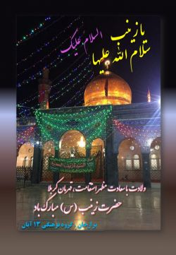 ولادت با سعادت حضرت زینب سلام اله علیها مبارک باد