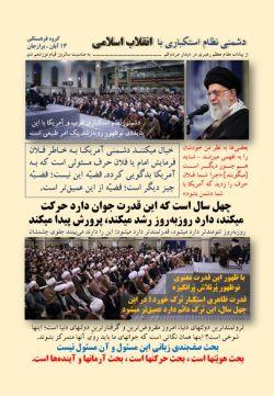 دشمنی استکبار جهانی با انقلاب اسلامی