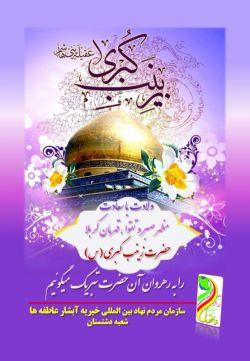 ولادت با سعادت مظهر صبر وتقوی حضرت زینب کبری (س) مبارک باد