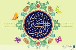 تبریک میلاد حضرت زینب(س) و روز پرستار