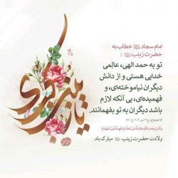 میلاد حضرت زینب سلام الله علیها و روز پرستار مبارک