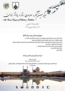 سیزدهمین کنگره سراسری ارتوز و پروتز ایران ( با امتیاز بازآموزی )، اردیبهشت ۹۸
